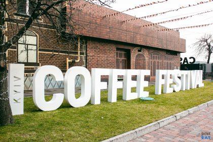 Kyiv Coffee Festival 3.0 на арт-заводе Платформа: как это было