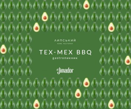 GastroПикник Tex Mex BBQ  2 и 3 сентября