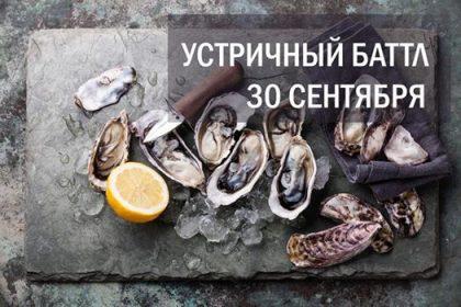 30 сентября в Киеве пройдет устричный баттл в рамках 9 фестиваля вина