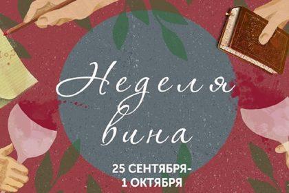 Неделя вина в преддверии фестиваля — 9-й Kyiv Food and Wine Festival:сыр и вино