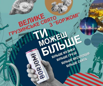 Виртуальная реальность, концерт Mgzavrebi и 40 ресторанов — в столице пройдет Большой грузинский праздник