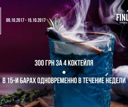 Cocktail Week Odessa