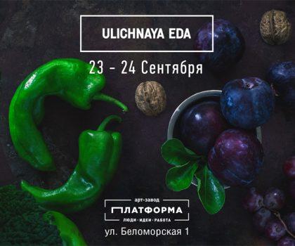 Ulichnaya Eda збере фермерів, крафтовіків та страви з локальних продуктів