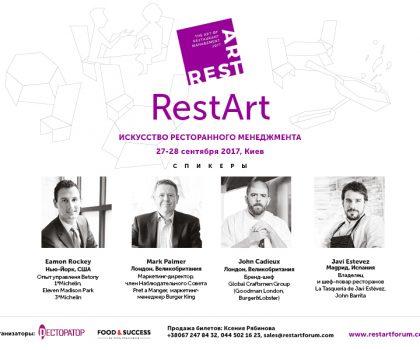 RestArt 2017 – Искусство Ресторанного Менеджмента