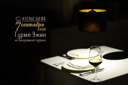 Ресторан Терраса приглашает на Гурме-ужин в Ателье Шефа