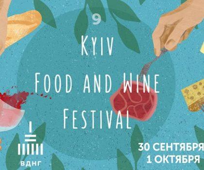 30 сентября — 01 октября пройдет девятый фестиваль вина Kyiv Food and Wine Festival