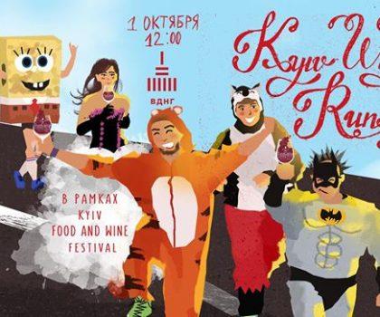 1 октября в Киеве пройдет третий винный забег Kyiv Wine Run