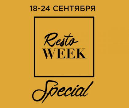4-й киевский Resto Week