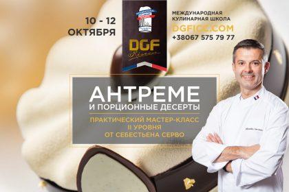 Мастер-класс СЕБАСТЬЕН СЕРВО в DGF ICS. Антреме и порционные десерты