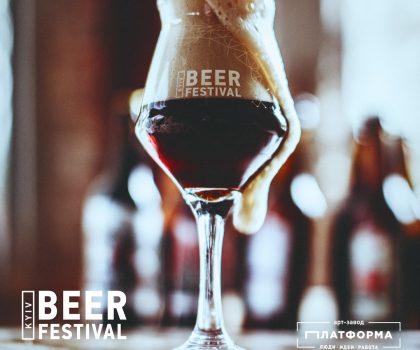 Kyiv Beer Festival 60 пивоварень з України та Європи, Кубок України з віртуального футболу, відкриті варіння пива
