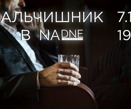 Na Dne Lounge Bar приглашает на мальчишник!