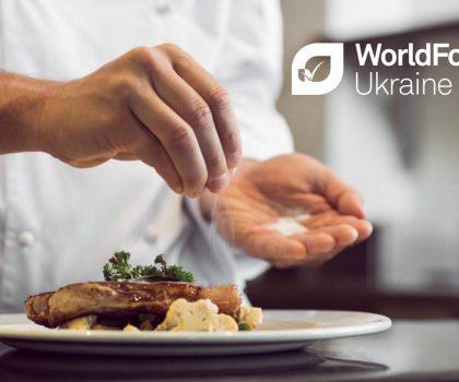 WorldFood Ukraine 2017 — найбільша в Україні виставка продуктів харчування та напоїв