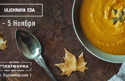 Фестиваль Ulichnaya Eda подводит итоги сезона