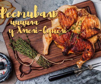 Фестиваль Цицила: грузинские блюда из цыпленка в Хмели-Сунели