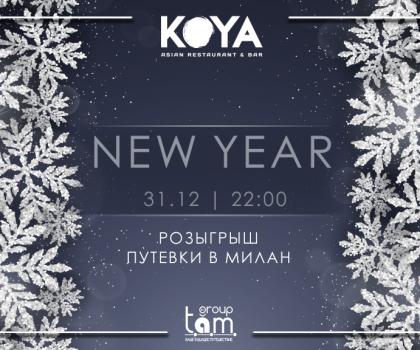 Встречаем NEW YEAR 2018 в KOYA asian restaurant&bar