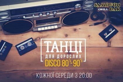 Танці для дорослих 80-х та 90-х — Samogon Grill Bar