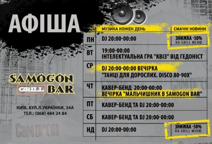 Афіша SAMOGON GRILL BAR