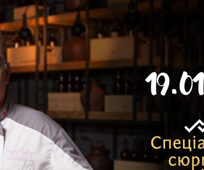 Специальный сюрприз от шеф-повара Хмели-Сунели