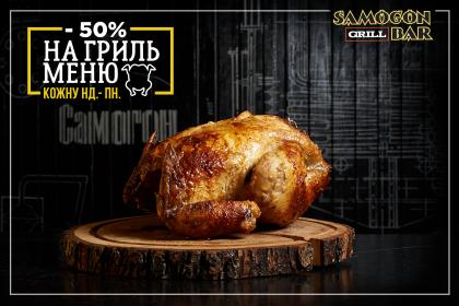 -50% на апетитне гриль-меню в SAMOGON GRILL BAR