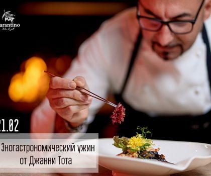 Эногастрономический ужин от маэстро Джанни Тота в ресторане Tarantino italian & grill