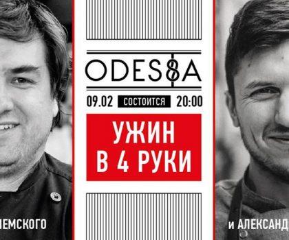 Ужин в 4 руки в Odessa restaurant 9 февраля