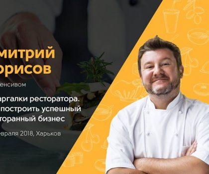 Шпаргалки ресторатора в Харькове. Как построить успешный ресторанный бизнес — Olerom.