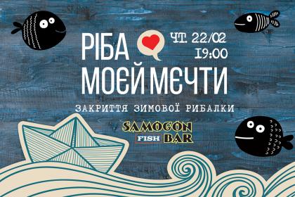 Samogon Fish Bar влаштовує рибний кіпеш з нагоди закриття Зимової Рибалки