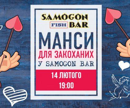 Samogon Fish Bar приглашает 14 февраля на романтические Мансы!