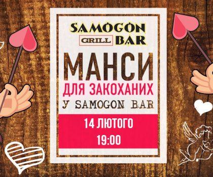14 февраля — романтические мансы в Samogon Grill Bar!