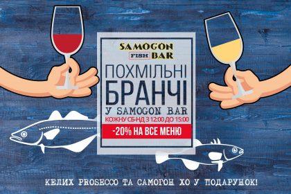 Похмільні бранчі в Samogon Fish Bar