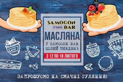 Масленица в Samogon Fish Bar