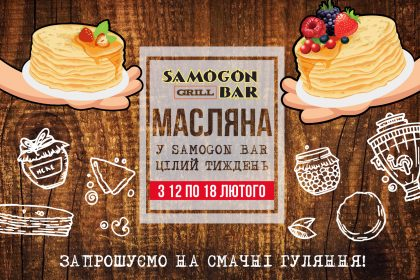 Масленица в Samogon Grill Bar