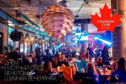 Canadian Club: Дух свободы далекой страны