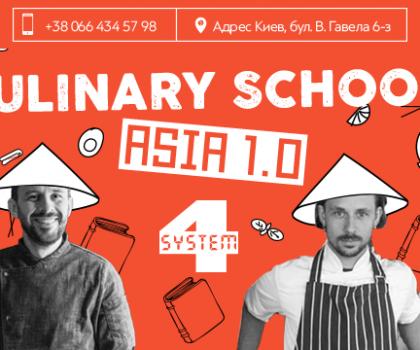 Первый курс в Culinary School Asia 1.0.