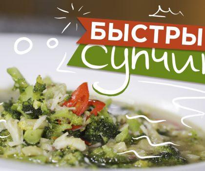 Быстрый суп из брокколи из Южной Италии: рецепт от Марко Черветти