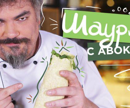 Спринг-ролл с авокадо и двумя соусами: рецепт от Марко Черветти