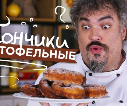 Картофельные пончики «Чамбелла»: рецепт от Марко Черветти