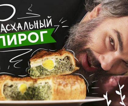 Пасхальный пирог Паскуалина (La torta Рasqualina) со шпинатом: рецепт от Марко Черветти