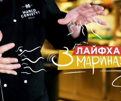 Маринады для шашлыка: рецепты от Марко Черветти