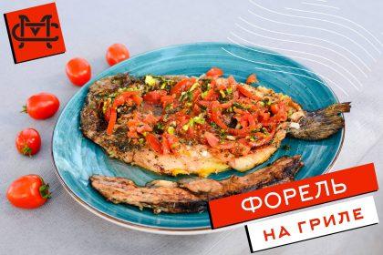 Форель на гриле: рецепт от Марко Черветти