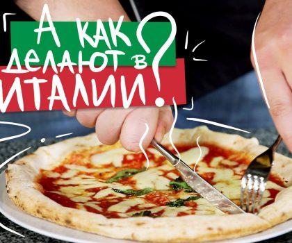 Секреты поедания пиццы от Марко Черветти