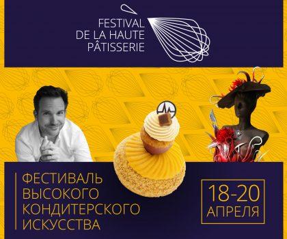 Фестиваль высокого кондитерского искусства