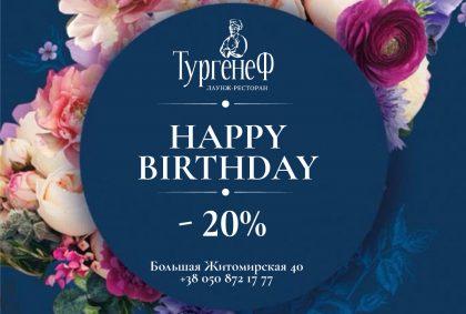 Пойте с нами, празднуйте с нами в «ТургенеФ»!