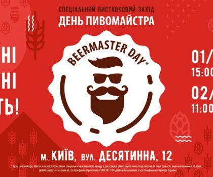Вже втретє Власний імпорт «Сільпо» проводить Beermaster Day!