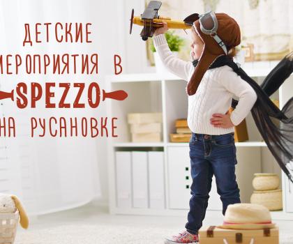 Вихідні з дітьми у Spezzo