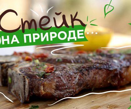 Стейк на гриле: рецепт от Марко Черветти
