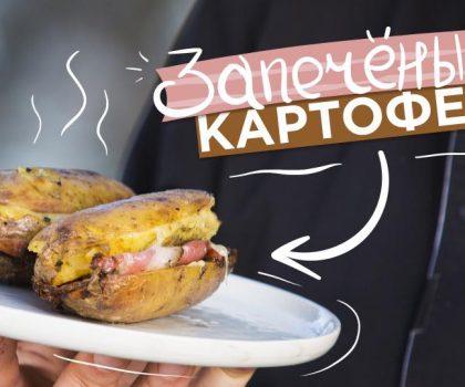 Картофель в фольге с салом и сыром: рецепт от Марко Черветти