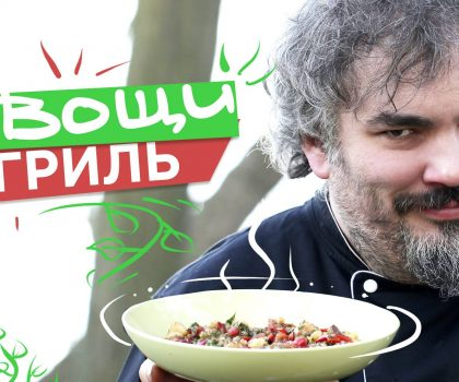 Овощи на гриле по-турецки: рецепт от Марко Черветти