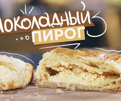 Шоколадный пирог за 5 минут: рецепт от Марко Черветти