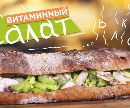 Быстрый салат с сельдереем и шампиньонами: рецепт от Марко Черветти